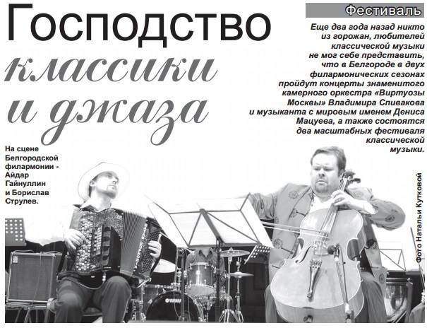 gospodstvo-klassiki-i-jazz